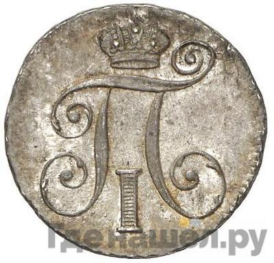 Реверс 10 копеек 1798 года СМ МБ