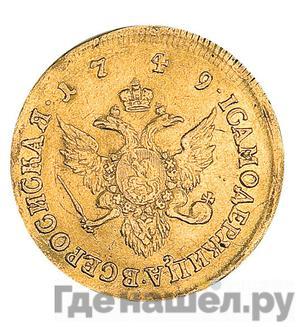Реверс Двойной червонец 1749 года  Орел на реверсе