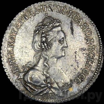 Аверс Полуполтинник 1790 года СПБ ЯА