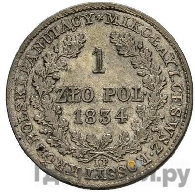 Аверс 1 злотый 1834 года IP Для Польши