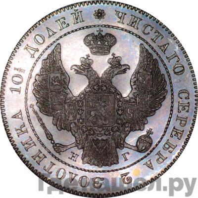 Реверс Полтина 1842 года СПБ НГ