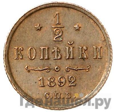 Аверс 1/2 копейки 1892 года СПБ