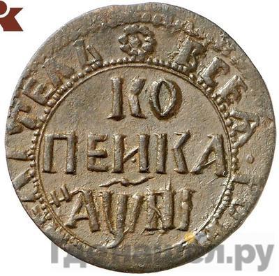 Аверс 1 копейка 1718 года НД