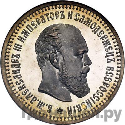 50 копеек 1892 года АГ