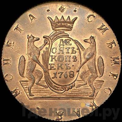 Реверс 10 копеек 1768 года КМ Сибирская монета   Новодел