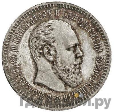 Аверс 25 копеек 1890 года АГ