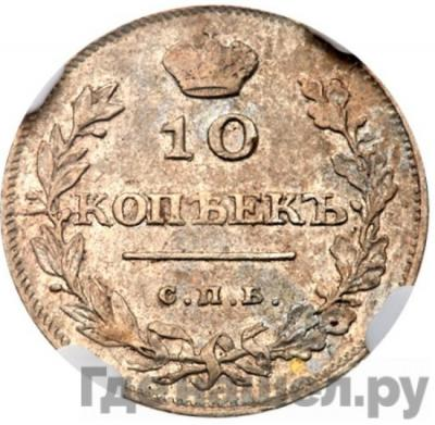 Реверс 10 копеек 1811 года СПБ ФГ
