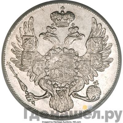 Реверс 3 рубля 1834 года СПБ