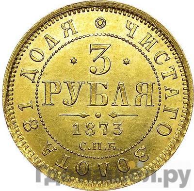 Аверс 3 рубля 1873 года СПБ НI