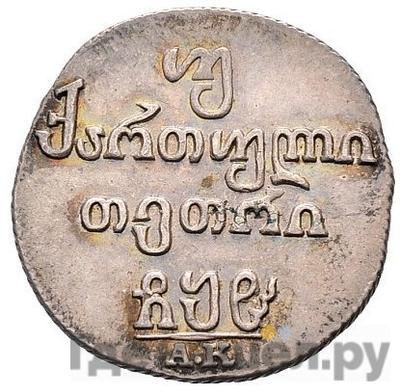 Реверс Двойной абаз 1808 года АК Для Грузии