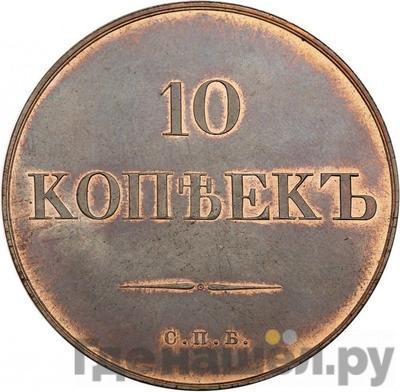 Аверс 10 копеек 1830 года СПБ Пробные
