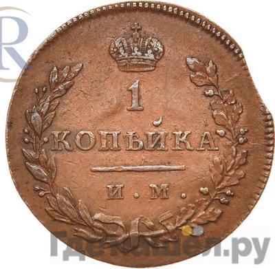 1 копейка 1813 года ИМ ПС