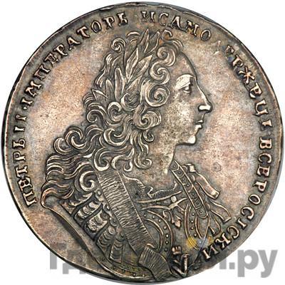 Аверс 1 рубль 1729 года  Лисий нос