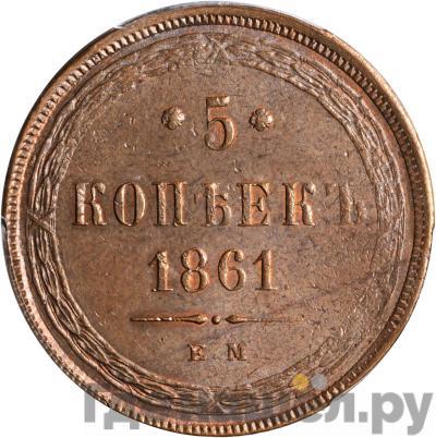 5 копеек 1861 года ЕМ