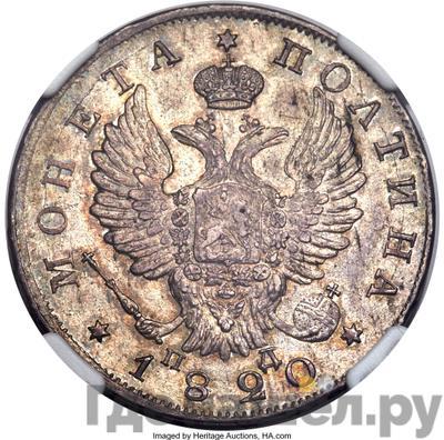 Полтина 1820 года СПБ ПД  Короны на головах орла меньше Корона узкая