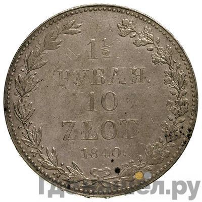 Аверс 1 1/2 рубля - 10 злотых 1840 года МW Русско-Польские