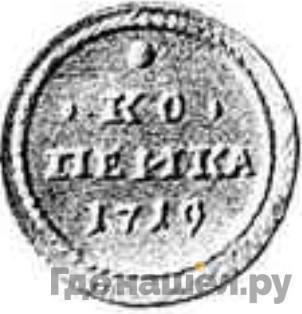 Аверс 1 копейка 1719 года  Пробная Вензель  Новодел