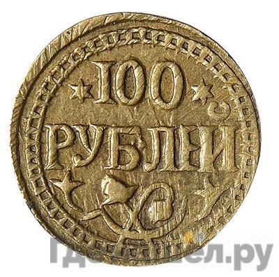 Аверс 100 рублей 1920 года Хорезмская народная республика