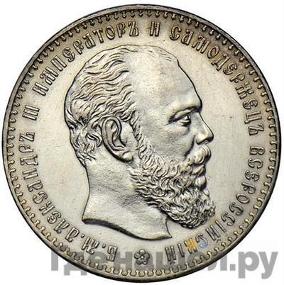 1 рубль 1886 года АГ  Большая голова