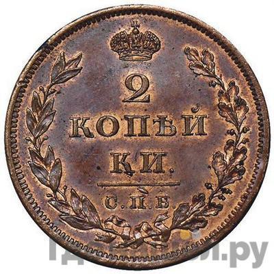 2 копейки 1814 года СПБ ПС    Новодел