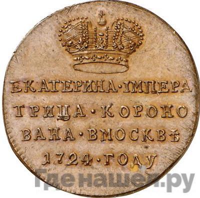 Реверс Жетон 1724 года  В память коронации Екатерины 1