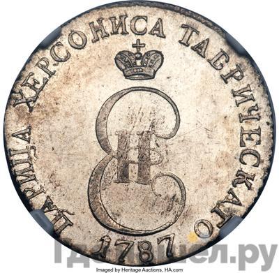 Реверс 20 копеек 1787 года ТМ Таврические