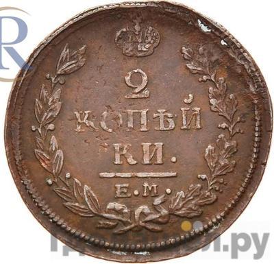 2 копейки 1821 года ЕМ ФГ