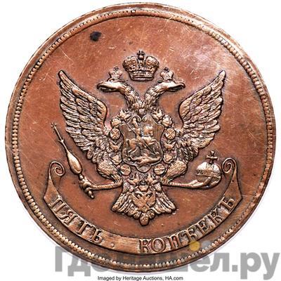 Реверс 5 копеек 1757 года