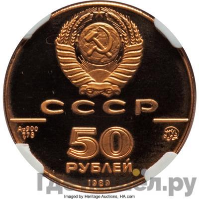 Реверс 50 рублей 1989 года ММД 500-летие единого Русского государства Успенский собор Москва
