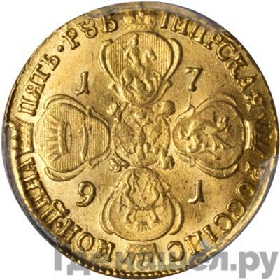 Реверс 5 рублей 1791 года СПБ