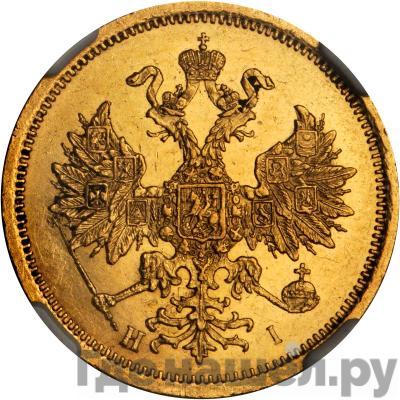 Реверс 5 рублей 1874 года СПБ НI