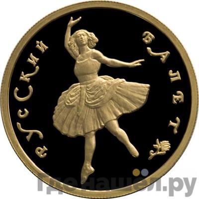 Аверс 50 рублей 1994 года ММД . Реверс: Русский балет