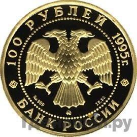 Реверс 100 рублей 1995 года ММД . Реверс: Сохраним наш мир рысь