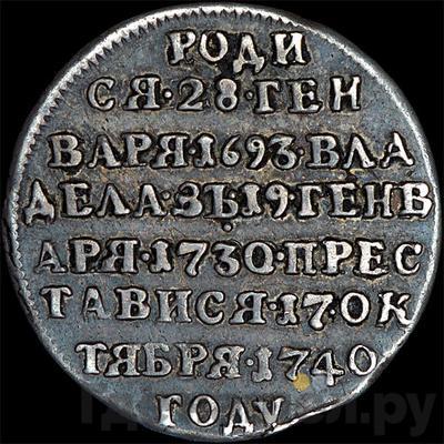 Аверс Жетон 1740 года  в память кончины Анны
