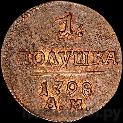 Аверс Полушка 1798 года АМ