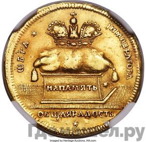 Аверс Жетон 1724 года  В память коронации Екатерины 1 WБОГА    золото
