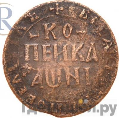 Аверс 1 копейка 1718 года БК