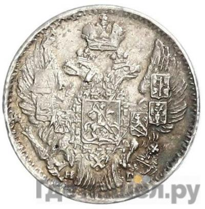 Реверс 5 копеек 1836 года СПБ НГ