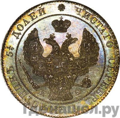 Реверс 25 копеек 1844 года СПБ КБ