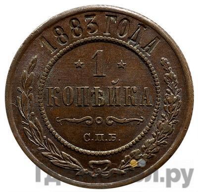 1 копейка 1883 года СПБ