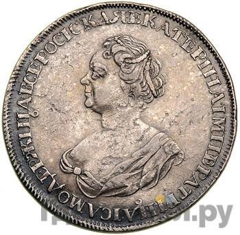 Аверс 1 рубль 1725 года  Траурный
