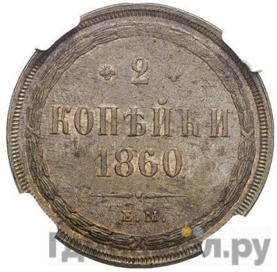 2 копейки 1860 года ЕМ