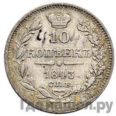 Аверс 10 копеек 1843 года СПБ АЧ