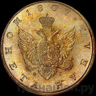 1 рубль 1807 года ФГ Пробный, Портрет в военном мундире  Орел без кольца Новодел