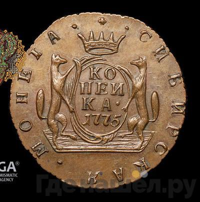 Реверс 1 копейка 1775 года КМ Сибирская монета