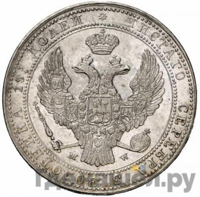 Реверс 3/4 рубля - 5 злотых 1837 года МW Русско-Польские
