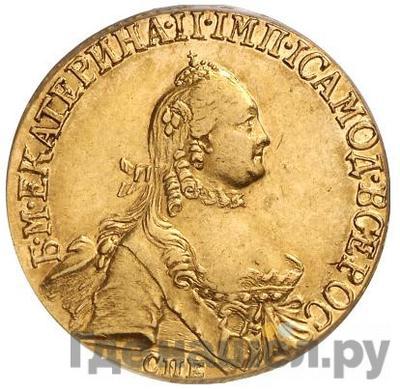 Аверс 5 рублей 1765 года СПБ
