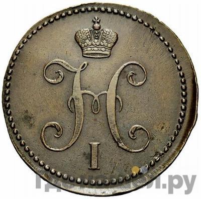 Реверс 3 копейки 1840 года ЕМ