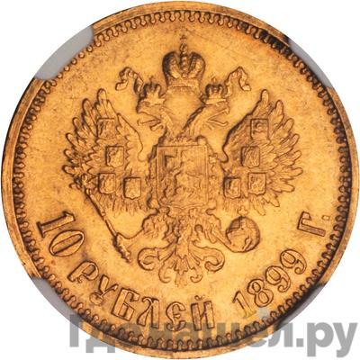 Реверс 10 рублей 1899 года АГ