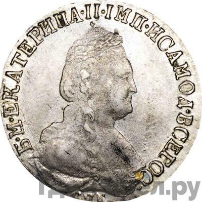 Аверс 15 копеек 1789 года СПБ